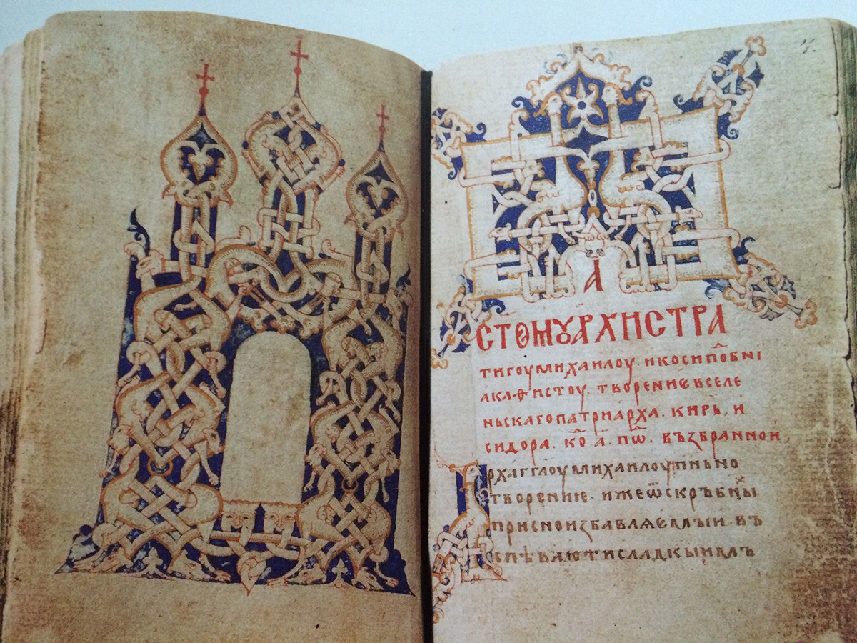 Каноник Кирилло-Белозерского монастыря. 1407 год