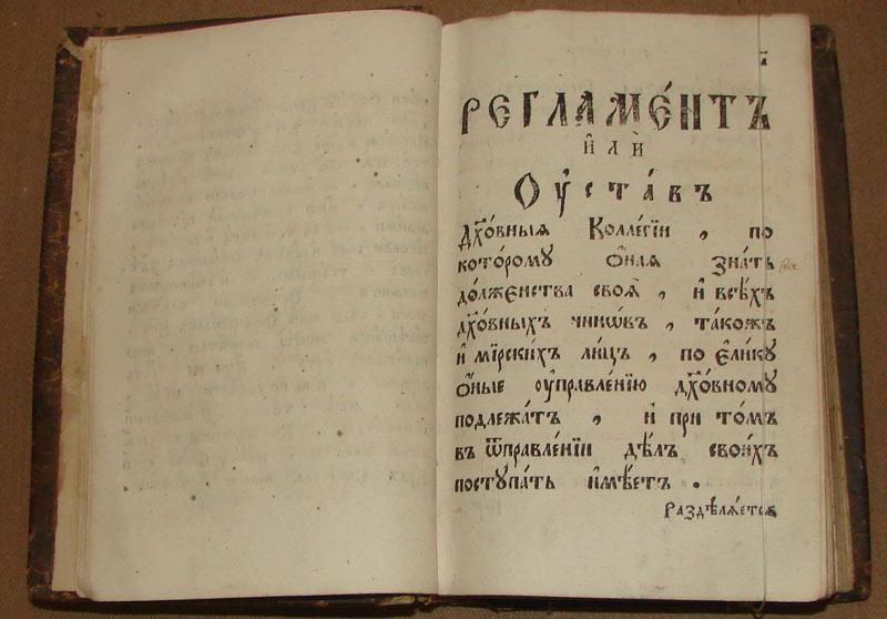 «Регламент духовный», 1721 год.