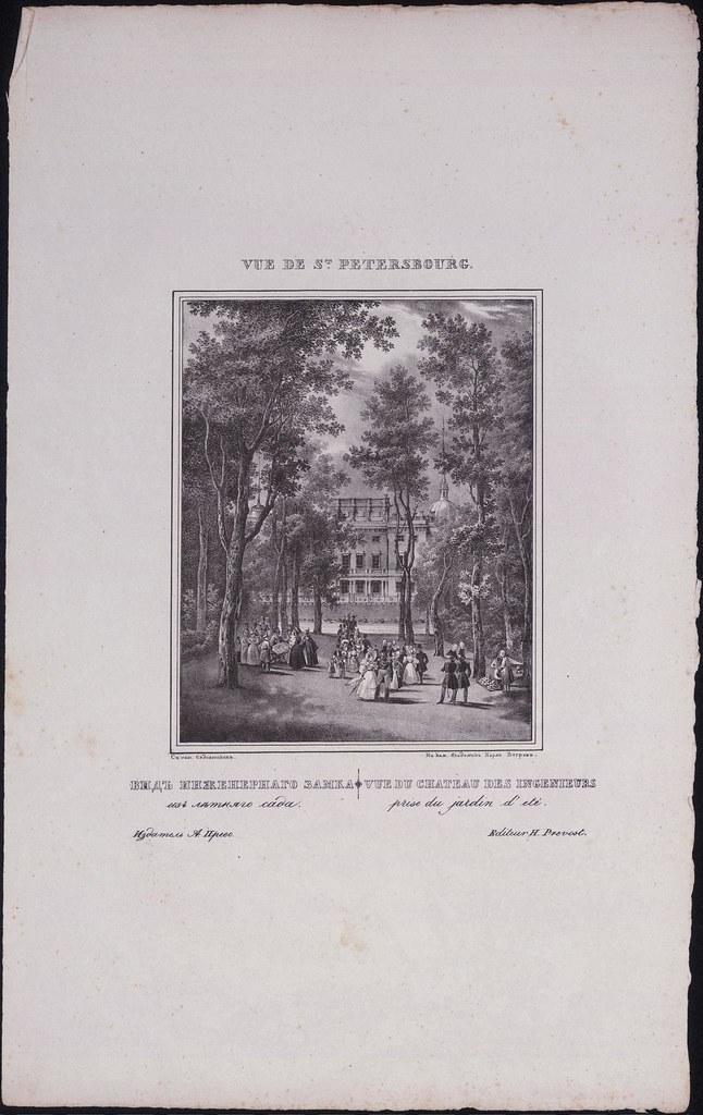 1833. Вид Инженерного замка из Летнего сада
