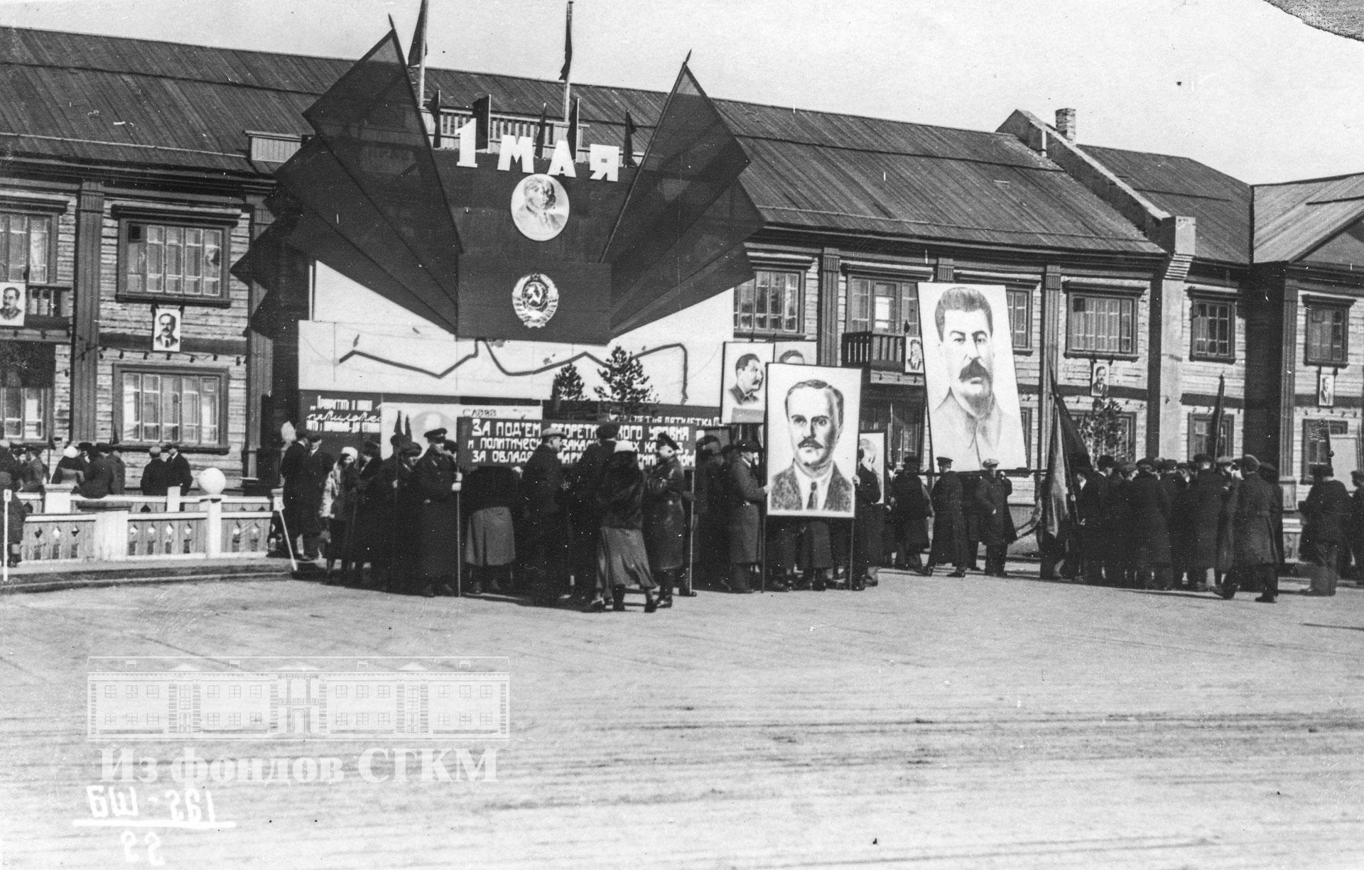 1939. Первомайский праздник.ю