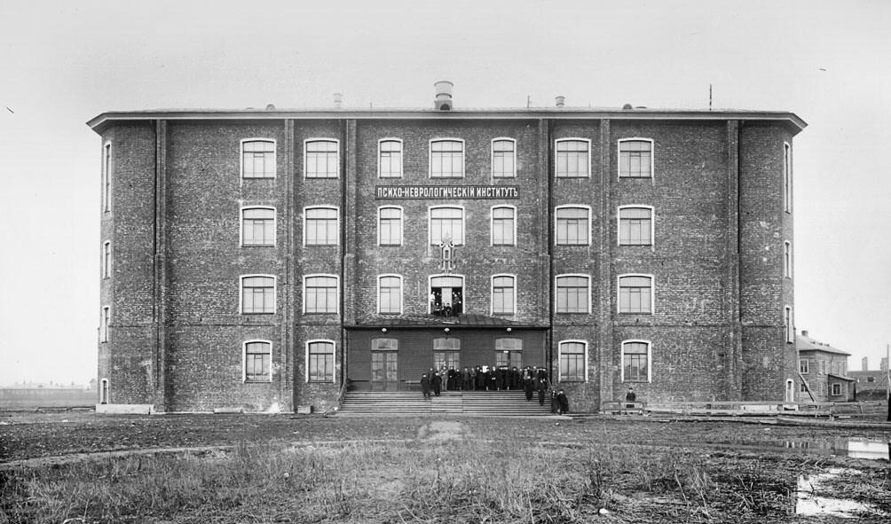 Психоневрологический институт Бехтерева. 1911