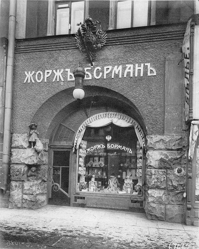 Витрина кондитерского магазина товарищества «Жорж Борман». 1910