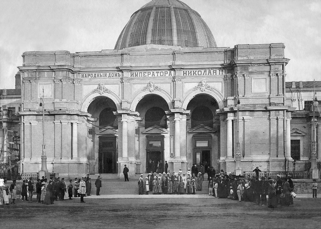Народный дом Императора Николая II. 1901