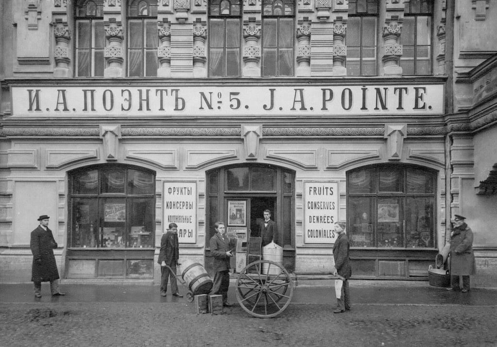Фруктовый магазин И.А.Поэнта в доходном доме Басина