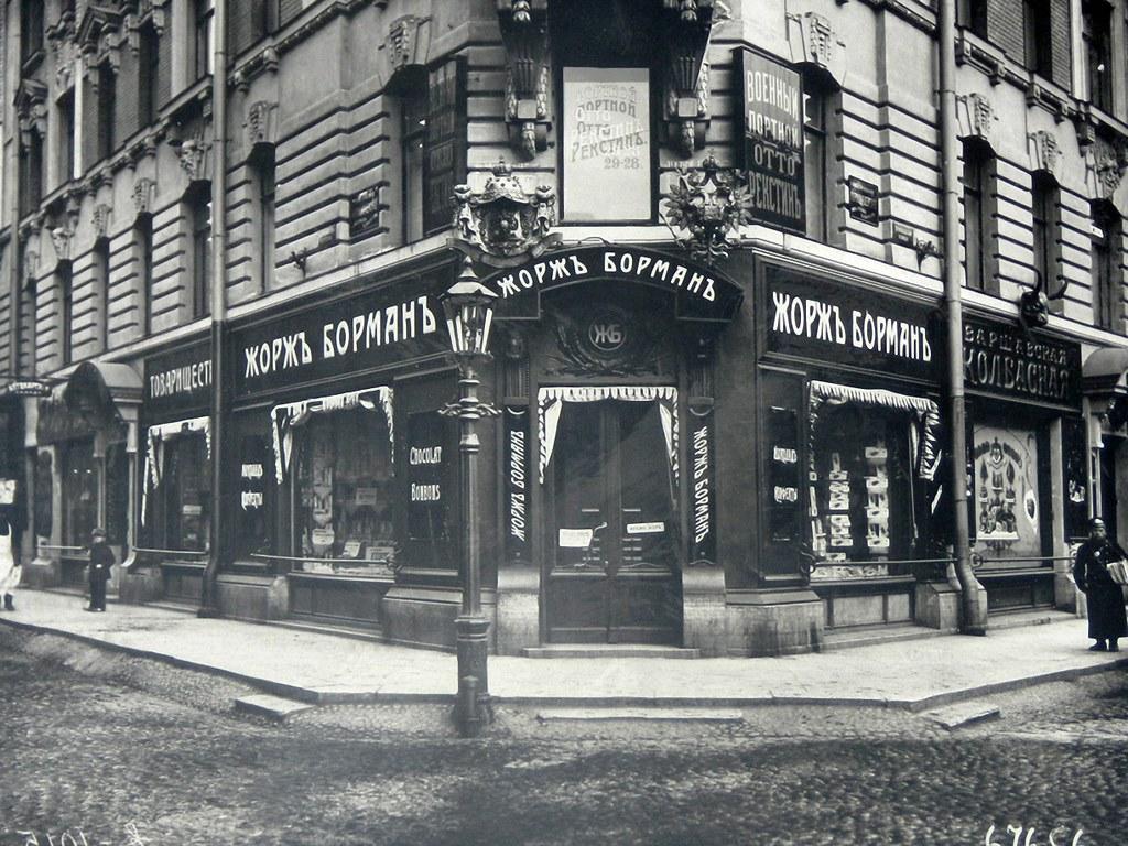 Кондитерский магазин товарищества «Жорж Борман». 1910