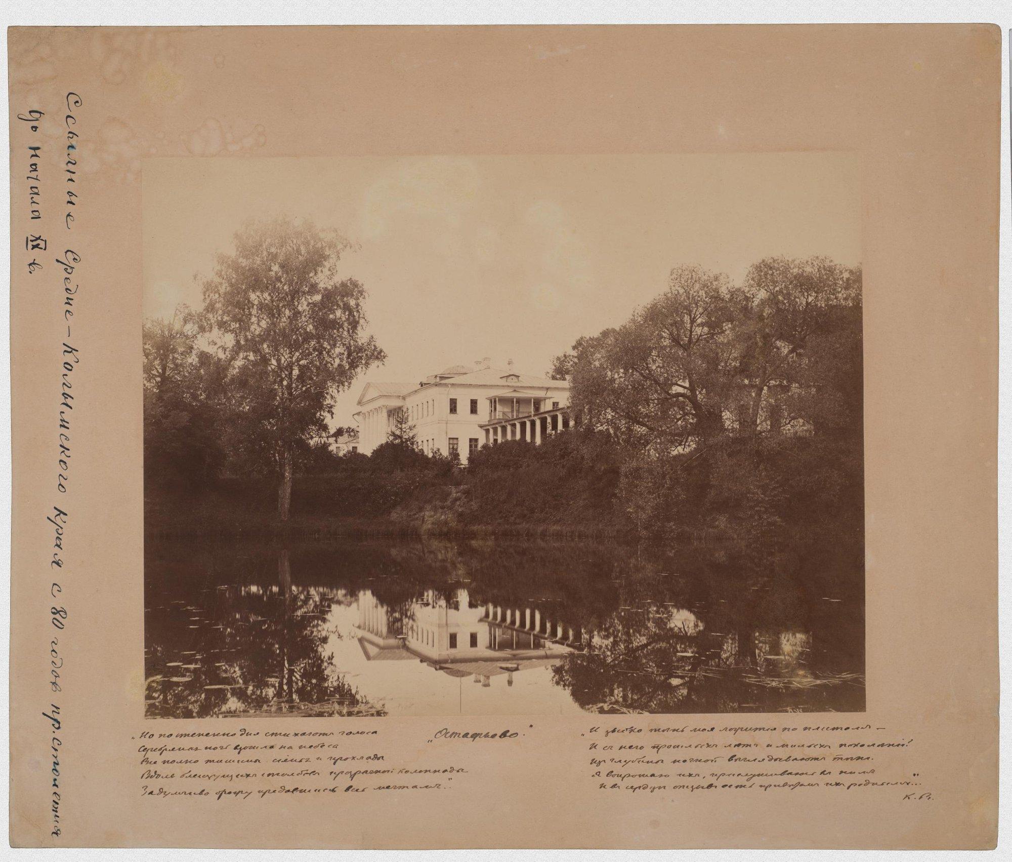 1880-е. Вид дома и пруда в Остафьеве