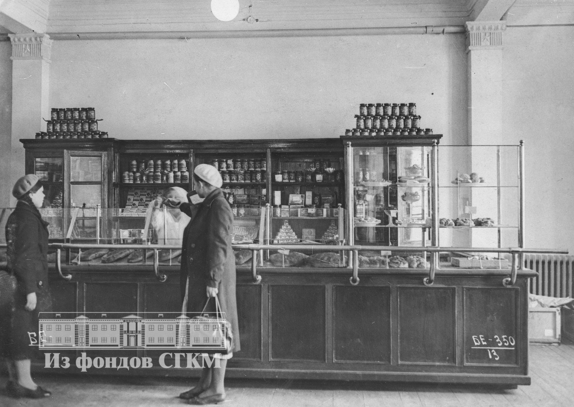 1939. В гастрономическом магазине