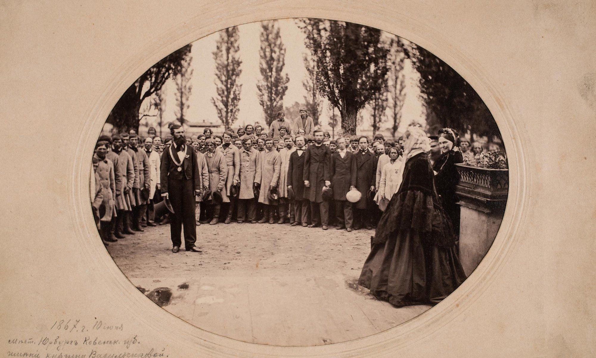 1867. Депутация от крестьян и сельских учителей приносят благодарность графини Муравьевой в имении Юрбург