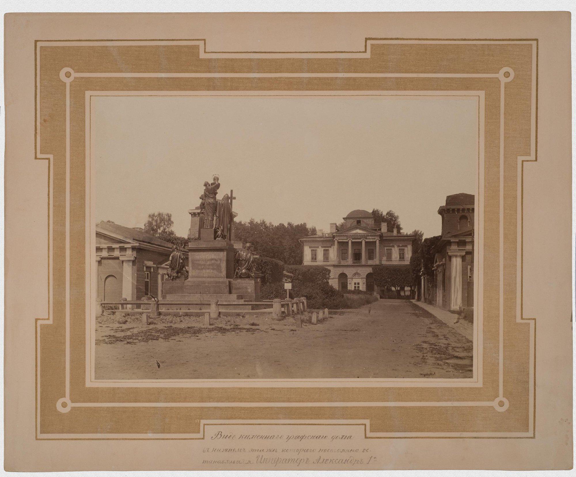 1880-е. Вид графского дома и памятника Александру I в Грузине