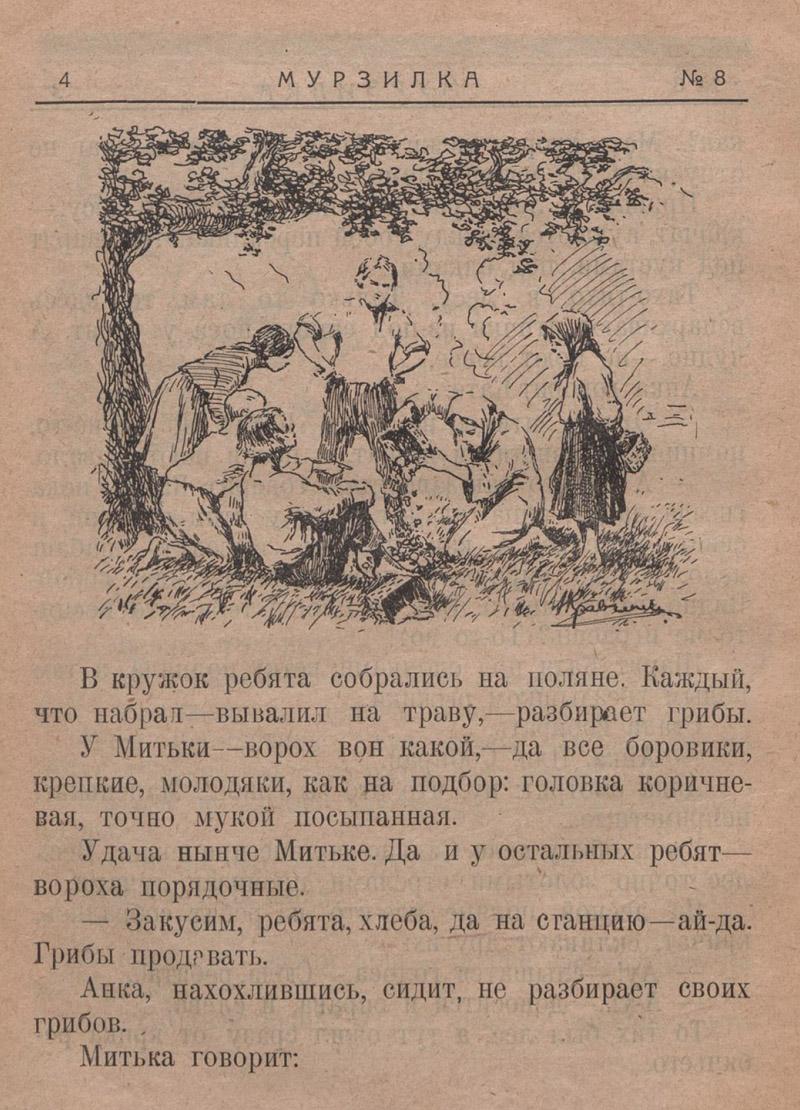 1925 (7)