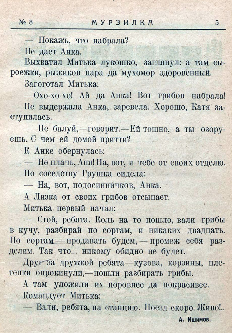 1925 (8)