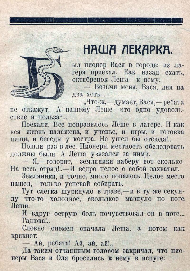 1925 (10)