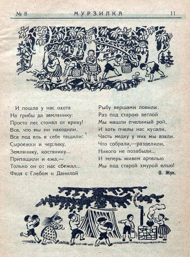 1925 (14)