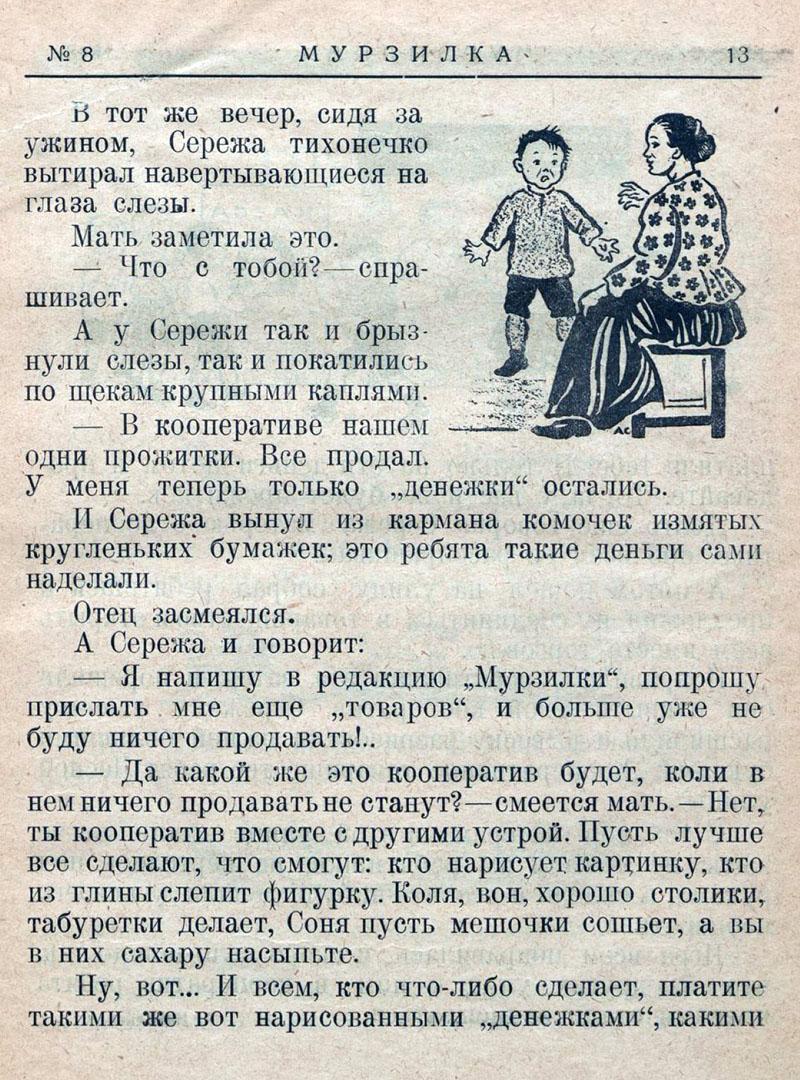 1925 (16)