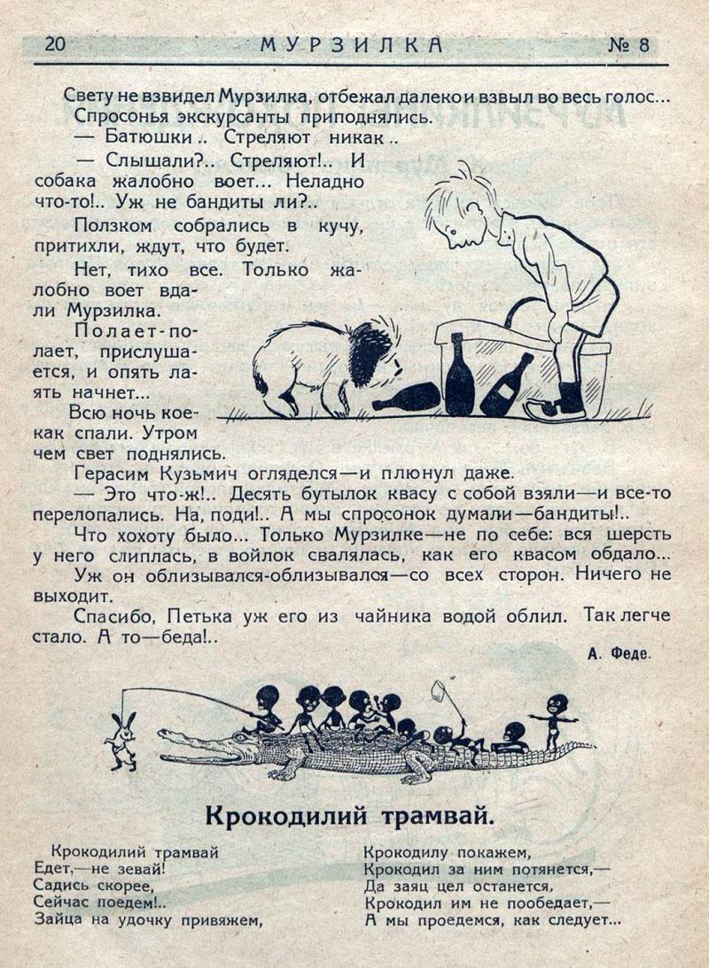1925 (23)