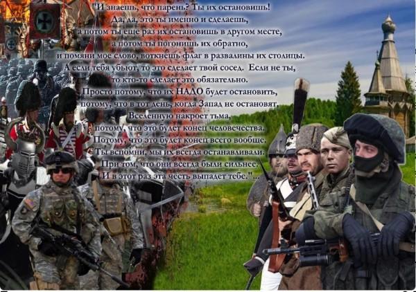 Война против нас не прекратится никогда