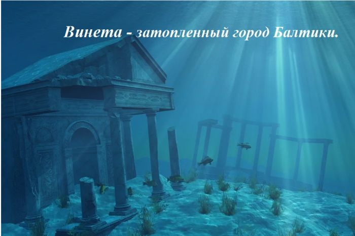 Винета - затопленный город Балтики