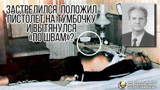 Пуго застрелился, положил пистолет на тумбочку и вытянулся «по швам»?