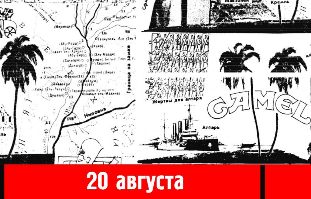 «Исторический пикник» — иллюстрация событий 20 августа 1991
