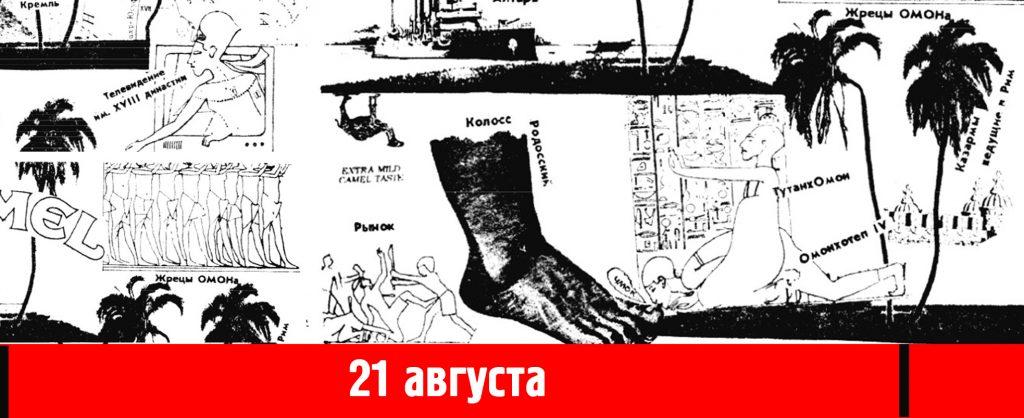 «Исторический пикник» — иллюстрация событий 21 августа 1991