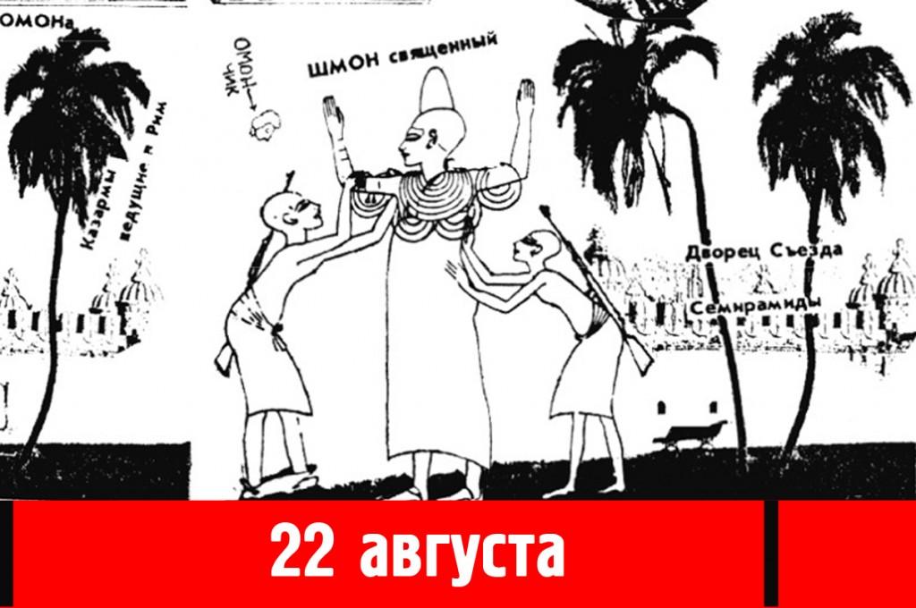 «Исторический пикник» — иллюстрация событий 22 августа 1991