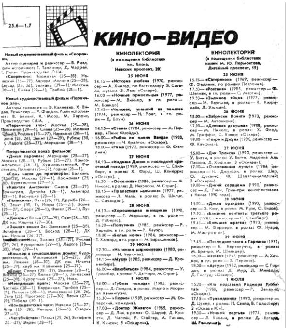 Программа перечня фильмов для Ленинграда на 24 — 26 июня 1991 года