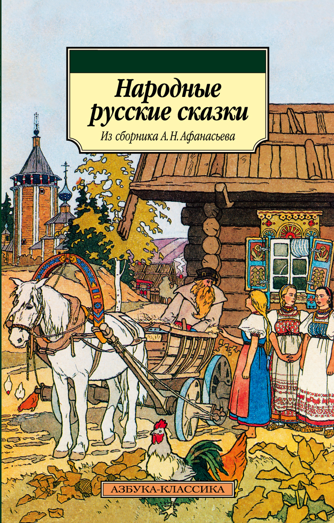 Народные русские сказки (из сборника А.Н. Афанасьева)