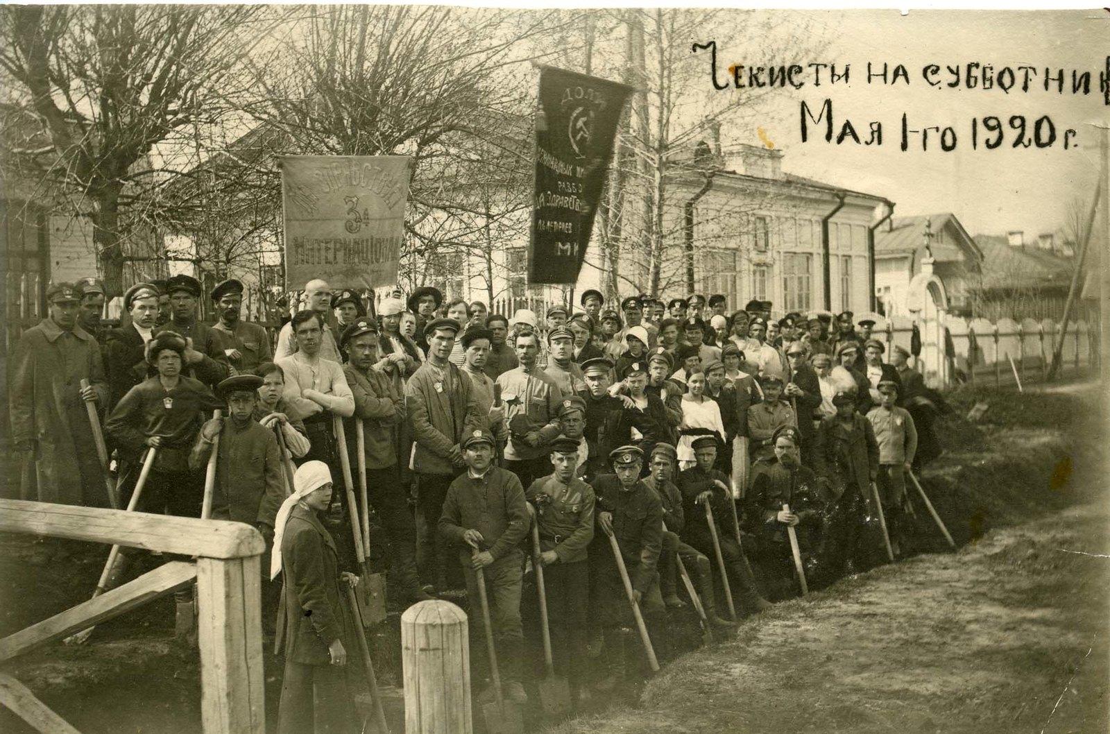 1920.  Чекисты на Первомайском субботнике в Перми