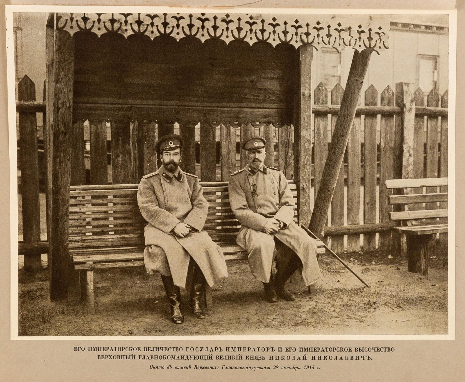 1914. Император Николай II и великий князь Николай Николаевич. Ставка главнокомандующего
