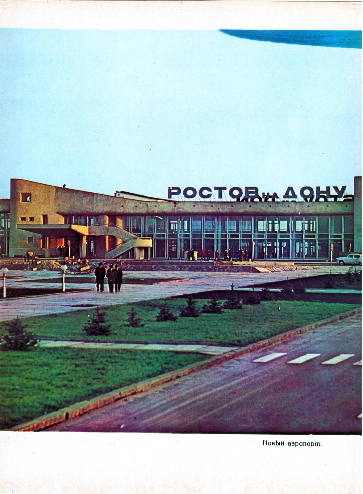 Ростов-на-Дону0007