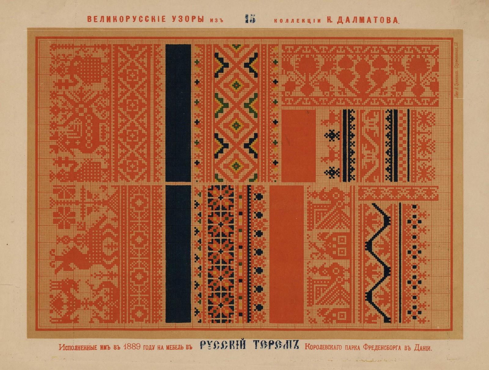 russkie-vyshivki-1889-017