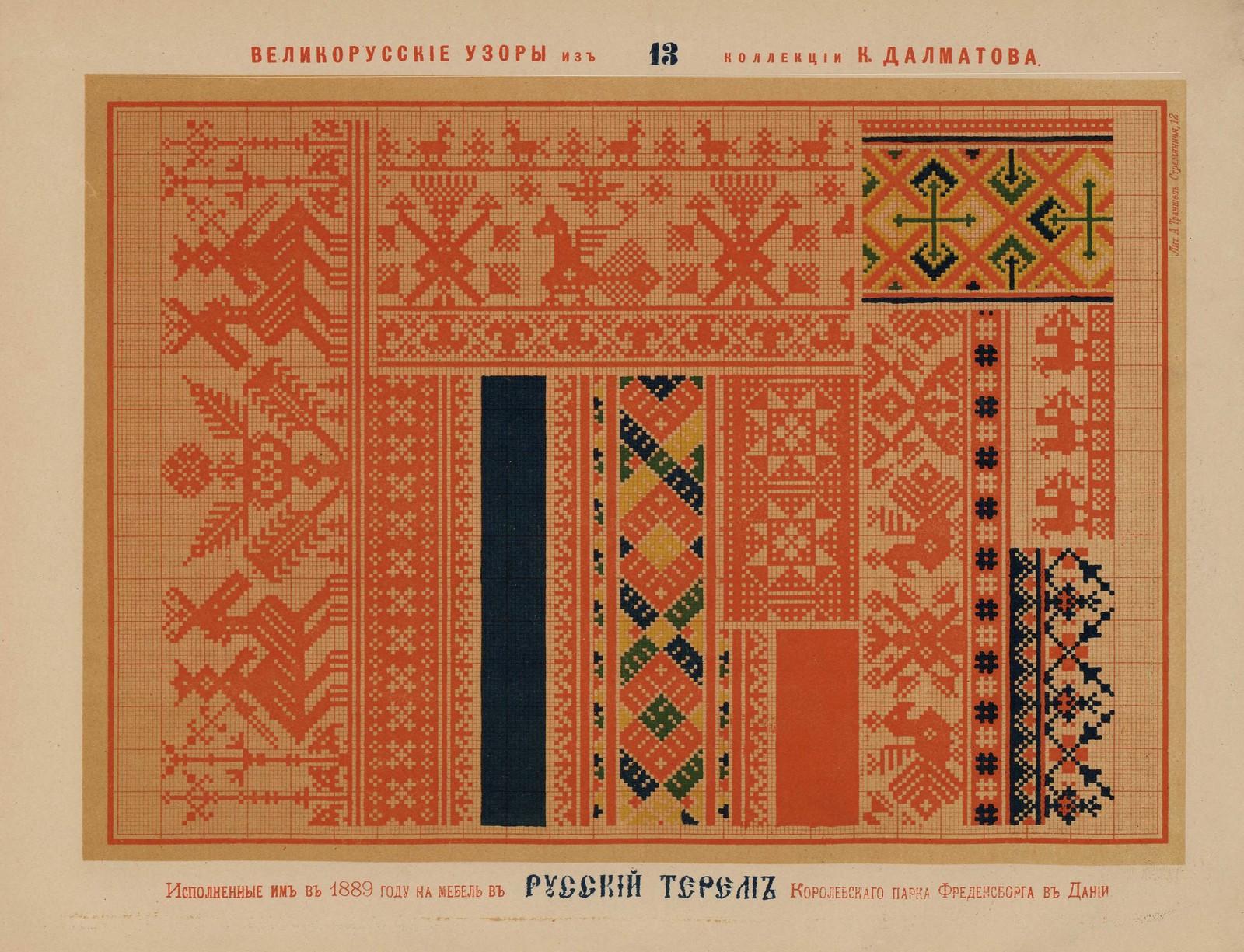 russkie-vyshivki-1889-015