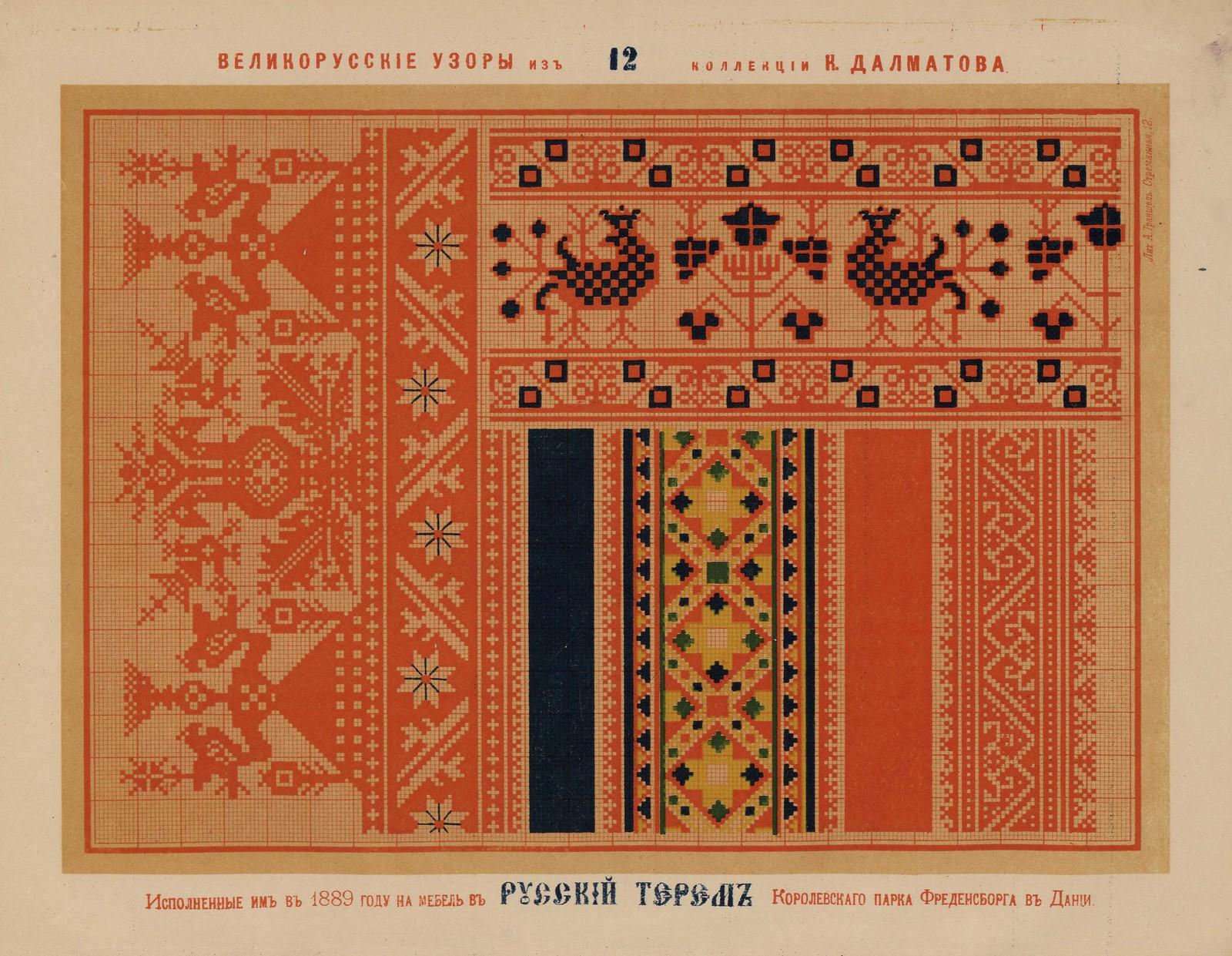 russkie-vyshivki-1889-014