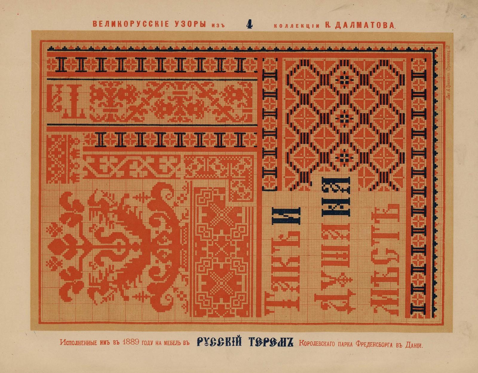 russkie-vyshivki-1889-006