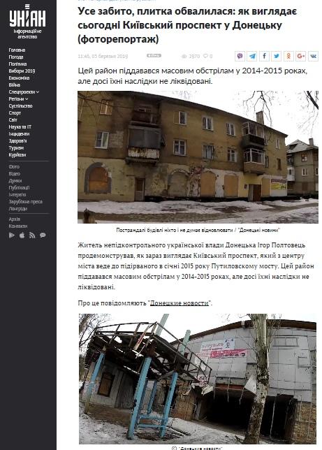 9 марта 2019 — «Дневные Новости Украины» , Киев , Рада , Порошенко , Новости Киева