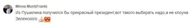 skrin_kommentariya_video_pushilin_poet1.jpg (663×96)