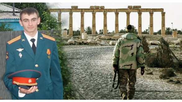 Сегодня три года со дня гибели в Сирии офицера РФ Александра Прохоренко (ФОТО, ВИДЕО) | Русская весна