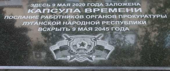 В ЛНР заложили «капсулу времени» с посланием потомкам (ФОТО) | Русская весна