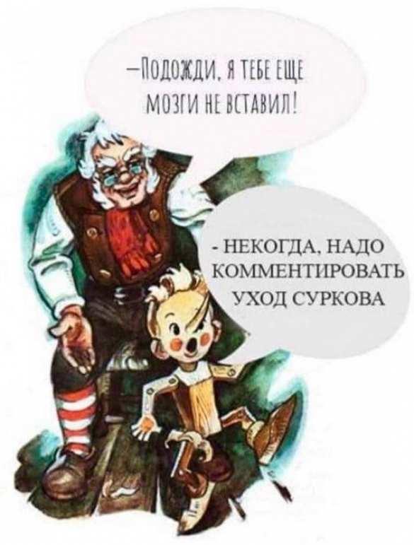 Отставка Суркова: Путин вновь «слил Донбасс»   Русская весна
