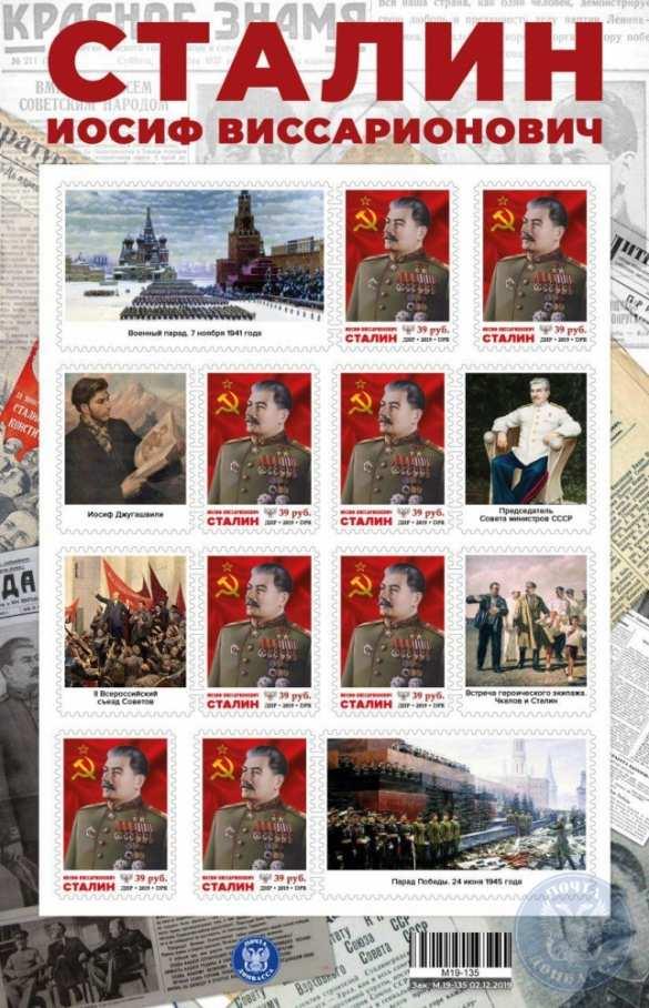 ВДНРвыпустили марку соСталиным (ФОТО, ВИДЕО) | Русская весна