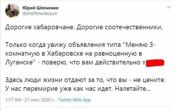 Известный командир-ополченец обратился кпротестующим вХабаровске | Русская весна