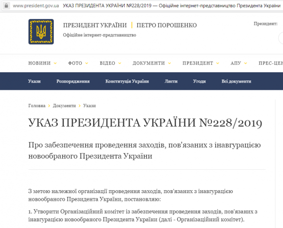 Порошенко подписал указ опроведении инаугурации Зеленского | Русская весна