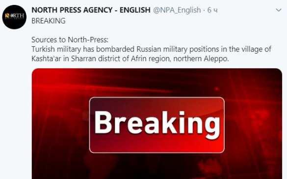 Турки обстреляли российскую базу в Сирии? — Минобороны ответило на сообщения СМИ   Русская весна