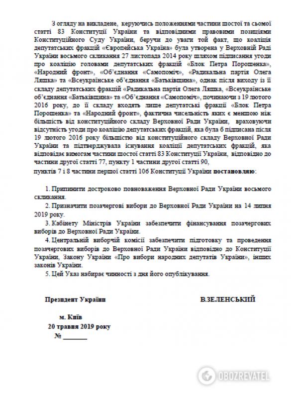 СРОЧНО: Зеленский подготовил указ о роспуске Рады (ДОКУМЕНТ) | Русская весна