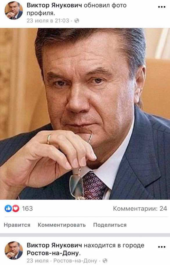 Янукович «ожил» в интернете   Русская весна