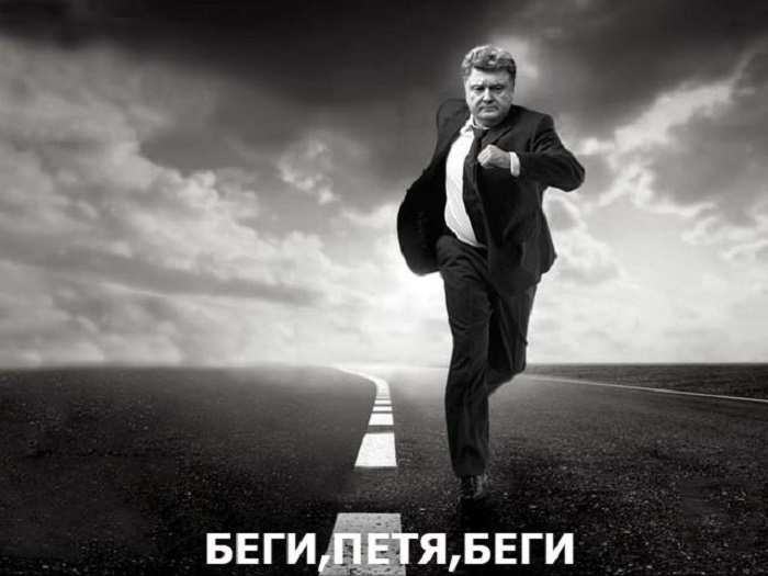 Порошенко получил от Вашингтона гарантии неприкосновенности, — источник | Русская весна