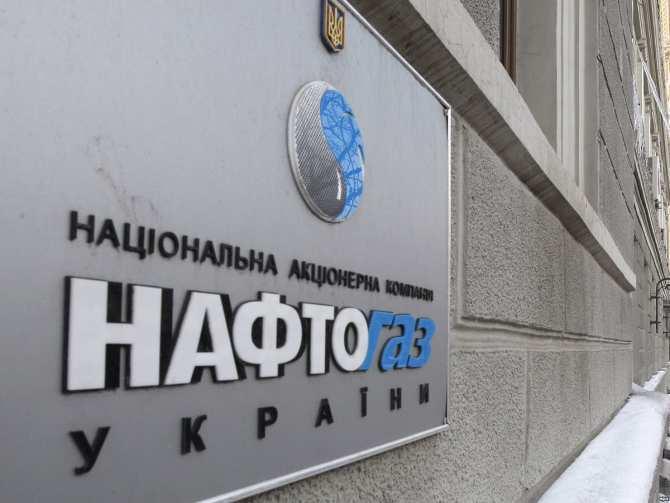 Украинский «Нафтогаз» предложил людям купить газ впрок по нынешней цене | Русская весна