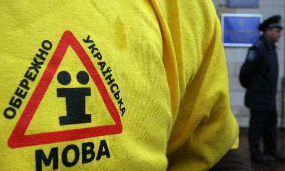 15 шагов к тотальной украинизации: что на самом деле написано в «мовном» законе и зачем депутаты его приняли | Русская весна