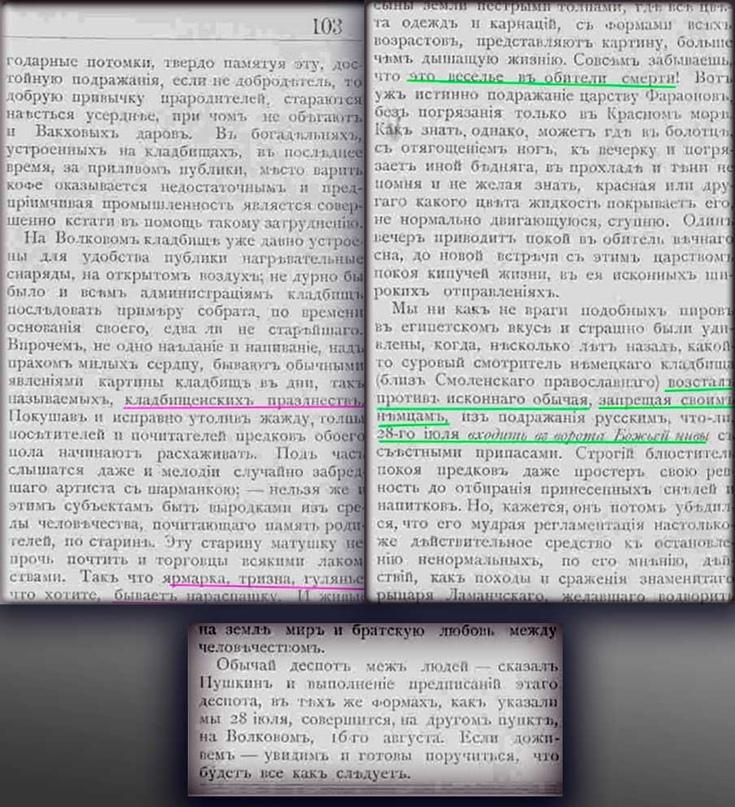Когда, на самом деле, в Россию пришло христианство?, изображение №13