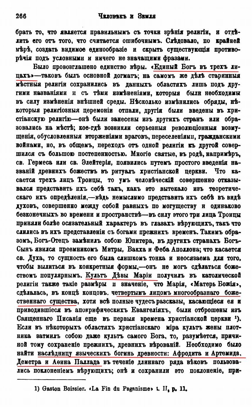 Когда, на самом деле, в Россию пришло христианство?, изображение №24